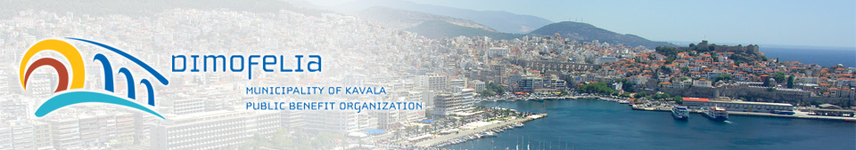 Public Benefit Organization Of Kavala
